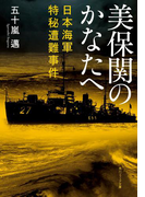 美保関のかなたへ 日本海軍特秘遭難事件(角川ソフィア文庫)