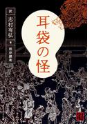 【期間限定価格】耳袋の怪(角川ソフィア文庫)