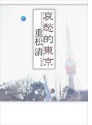 哀愁的東京(角川文庫)