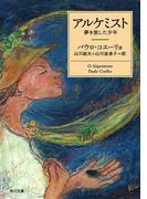 【期間限定価格】アルケミスト 夢を旅した少年(角川文庫)