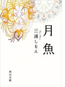 月魚(角川文庫)