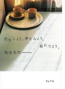 恋をしよう。夢をみよう。旅にでよう。(角川文庫)
