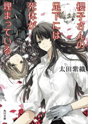 【期間限定価格】櫻子さんの足下には死体が埋まっている(角川文庫)