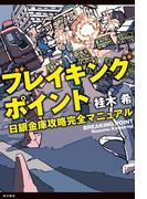 ブレイキングポイント 日銀金庫攻略完全マニュアル(角川書店単行本)