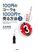 100円のコーラを1000円で売る方法3(中経出版)