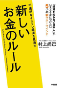 【期間限定価格】不透明なインフレ経済を見通す 新しいお金のルール(中経出版)