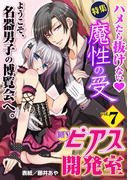 BOY'Sピアス開発室vol.7 魔性の受!