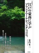 江戸の豪商に学ぶブランドマーケティング(10分間歴史ダイジェストシリーズ)