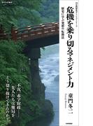 危機を乗り切るマネジメント力(10分間歴史ダイジェストシリーズ)