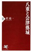 八重と会津落城(PHP新書)