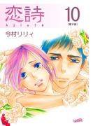 恋詩(10)(フレイヤコミックス)