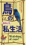 鳥のおもしろ私生活 森の野鳥観察図鑑 改訂版