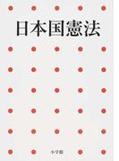 日本国憲法 第2版