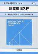 計算理論入門 (数理情報科学シリーズ)