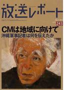 放送レポート 243(2013−7) CMは地域に向けて 沖縄「軍事記者」は何を伝えたか