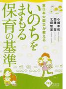 東日本大震災が教えるいのちをまもる保育の基準 (かもがわブックレット)
