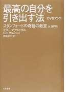 最高の自分を引き出す法 スタンフォードの奇跡の教室in JAPAN DVDブック