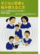 子どもが思考を組み替えるとき よりよく思考する子どもが育つ授業の創造