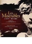 レ・ミゼラブル−舞台から映画へ 文と写真でたどるミュージカルの歩みと思い出のアイテム