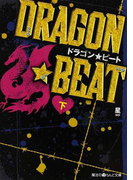 DRAGON☆BEAT 下