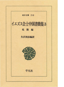 イエズス会士中国書簡集  3 乾隆(東洋文庫)