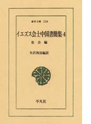 イエズス会士中国書簡集  4 社会(東洋文庫)