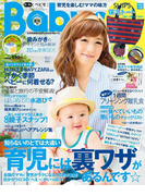 Baby-mo 2013年夏秋号