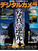 デジタルカメラマガジン 2013年7月号