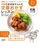 ハツ江おばあちゃんの定番おかずレッスン  和風おかず編(NHK「きょうの料理ビギナーズ」ハンドブック)