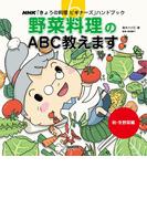野菜料理のABC教えます 秋・冬野菜編(NHK「きょうの料理ビギナーズ」ハンドブック)