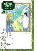 本屋の森のあかり Buchhandler-Tagebuch(1)