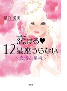 恋する12星座うらない ~恋活占星術~