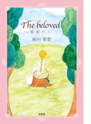 The beloved ~最愛の人~