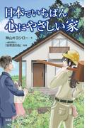 日本でいちばん心にやさしい家