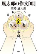風太郎の作文『絆』