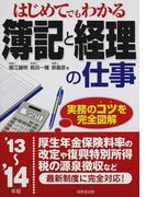 はじめてでもわかる簿記と経理の仕事 '13〜'14年版