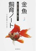 金魚飼育ノート 金魚の生態から飼育、繁殖まで
