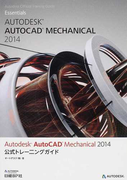 Autodesk AutoCAD Mechanical 2014公式トレーニングガイド (Autodesk Official Training Guide Essentials)