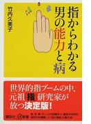 指からわかる男の能力と病 (講談社+α新書)(講談社+α新書)