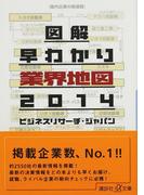 図解早わかり業界地図 2014 (講談社+α文庫)(講談社+α文庫)