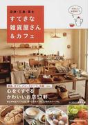 沼津・三島・富士すてきな雑貨屋さん&カフェ かわいいお店めぐり