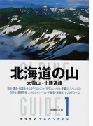 北海道の山 大雪山・十勝連峰 (ヤマケイアルペンガイド)