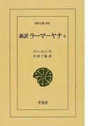 新訳ラーマーヤナ 6 (東洋文庫)(東洋文庫)