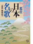 鑑賞日本の名歌