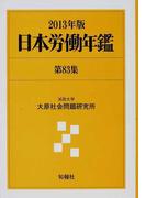 日本労働年鑑 第83集(2013年版)
