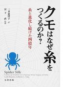 クモはなぜ糸をつくるのか? 糸と進化し続けた四億年