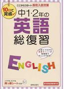 中1・2年の英語総復習
