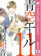 青空エール リマスター版 11(マーガレットコミックスDIGITAL)