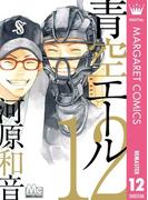 青空エール リマスター版 12(マーガレットコミックスDIGITAL)