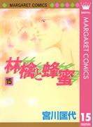 林檎と蜂蜜 15(マーガレットコミックスDIGITAL)